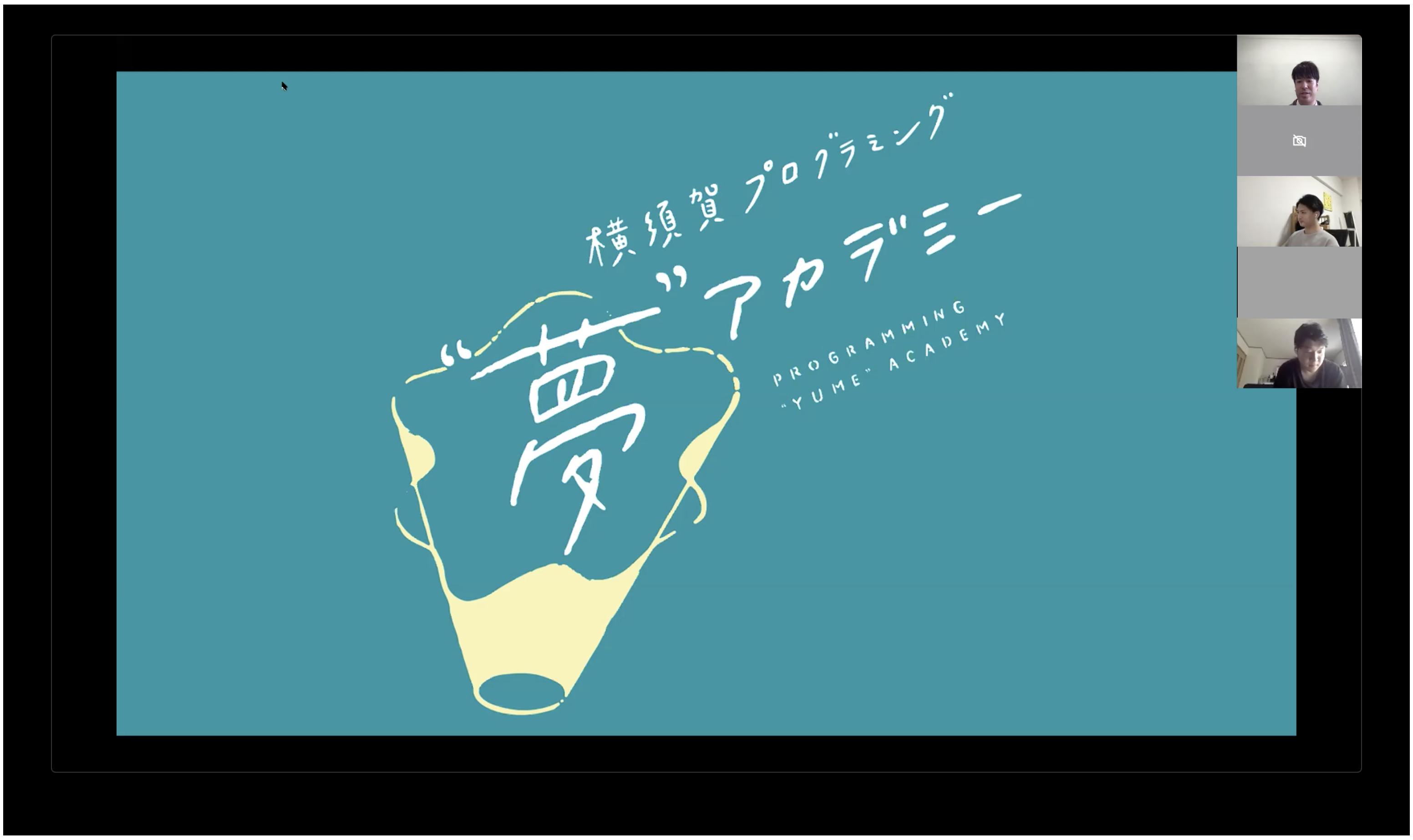 夢アカオンライン発表会