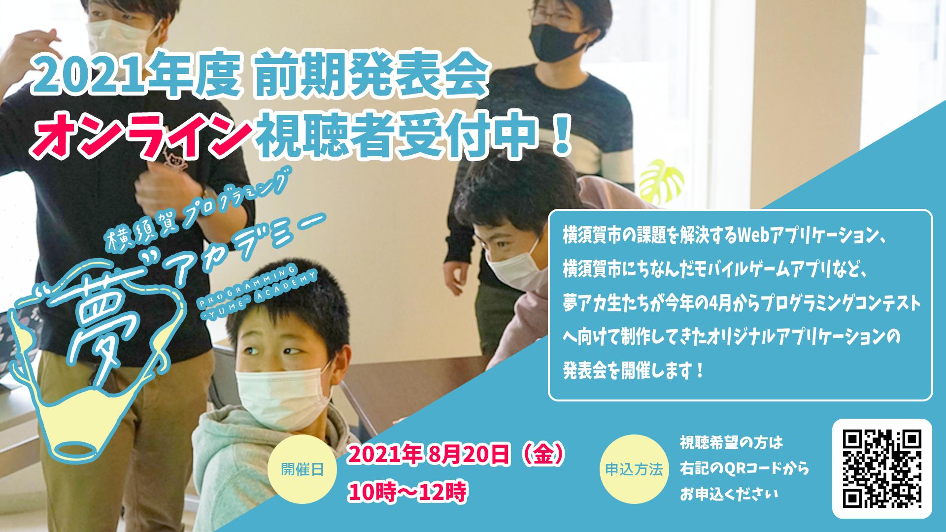 【動画あり】2021年度 前期発表会 オンライン参加者受付中!